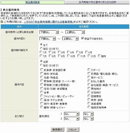 株主優待検索画面