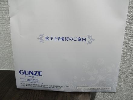 グンゼの株主優待の封筒