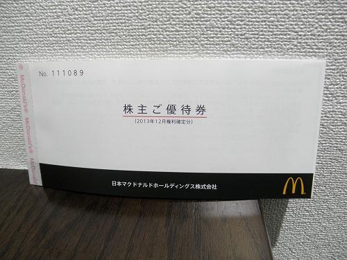マクドナルドの株主優待-表紙