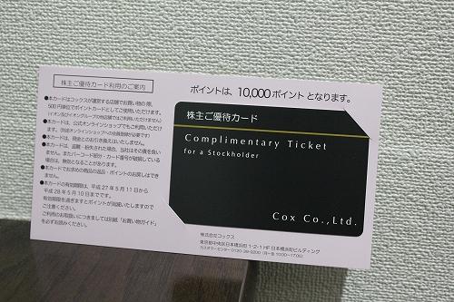 コックスの株主優待カード
