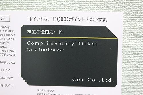 コックスのカード(拡大)